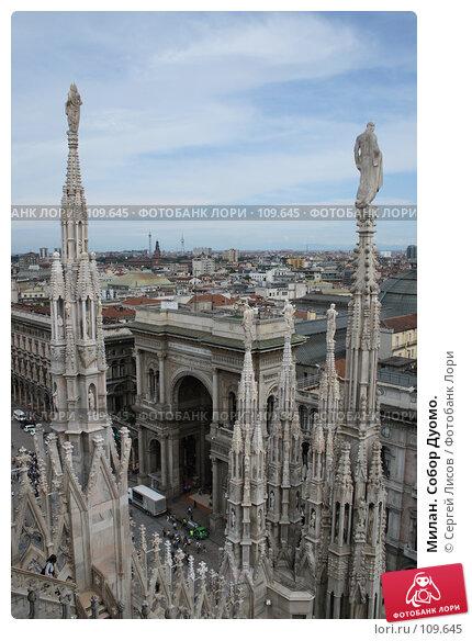 Купить «Милан. Собор Дуомо.», фото № 109645, снято 3 июня 2007 г. (c) Сергей Лисов / Фотобанк Лори
