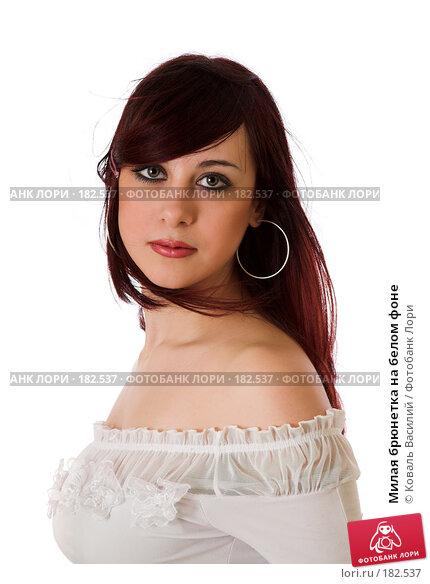 Милая брюнетка на белом фоне, фото № 182537, снято 29 ноября 2006 г. (c) Коваль Василий / Фотобанк Лори