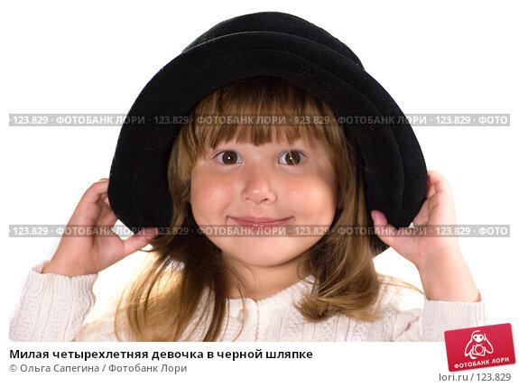 Милая четырехлетняя девочка в черной шляпке, фото № 123829, снято 3 сентября 2007 г. (c) Ольга Сапегина / Фотобанк Лори