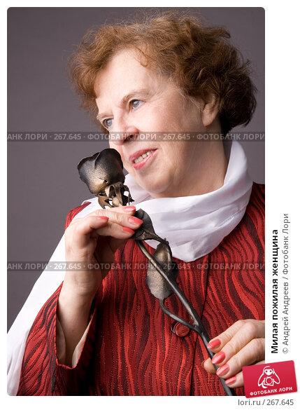 Милая пожилая женщина, фото № 267645, снято 26 апреля 2008 г. (c) Андрей Андреев / Фотобанк Лори