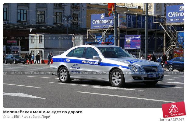 Купить «Милицейская машина едет по дороге», эксклюзивное фото № 287917, снято 8 мая 2008 г. (c) lana1501 / Фотобанк Лори
