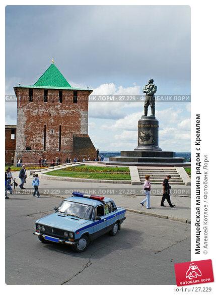 Купить «Милицейская машина рядом с Кремлем», эксклюзивное фото № 27229, снято 12 июня 2006 г. (c) Алексей Котлов / Фотобанк Лори