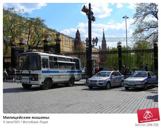 Милицейские машины, эксклюзивное фото № 299725, снято 27 апреля 2008 г. (c) lana1501 / Фотобанк Лори