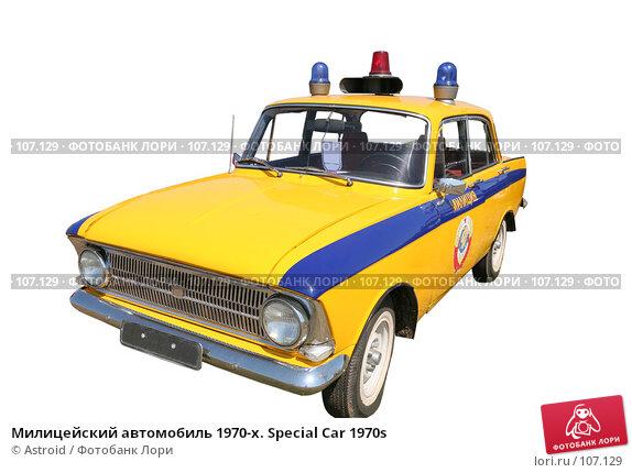 Милицейский автомобиль 1970-х. Special Car 1970s, фото № 107129, снято 28 мая 2017 г. (c) Astroid / Фотобанк Лори