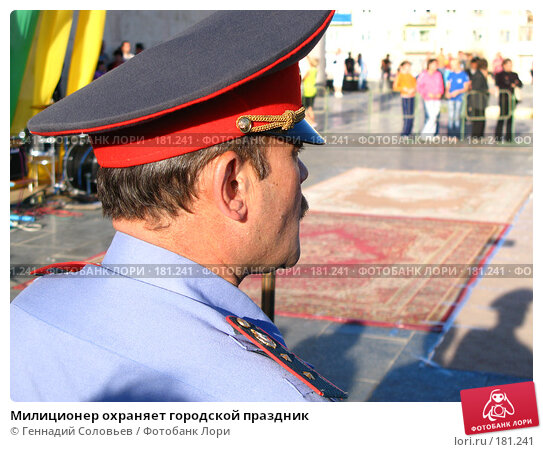 Милиционер охраняет городской праздник, фото № 181241, снято 25 августа 2007 г. (c) Геннадий Соловьев / Фотобанк Лори