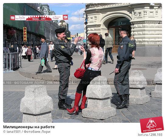 Милиционеры на работе, эксклюзивное фото № 298193, снято 27 апреля 2008 г. (c) lana1501 / Фотобанк Лори