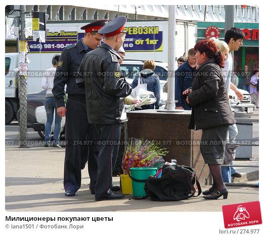 Милиционеры покупают цветы, эксклюзивное фото № 274977, снято 6 мая 2008 г. (c) lana1501 / Фотобанк Лори