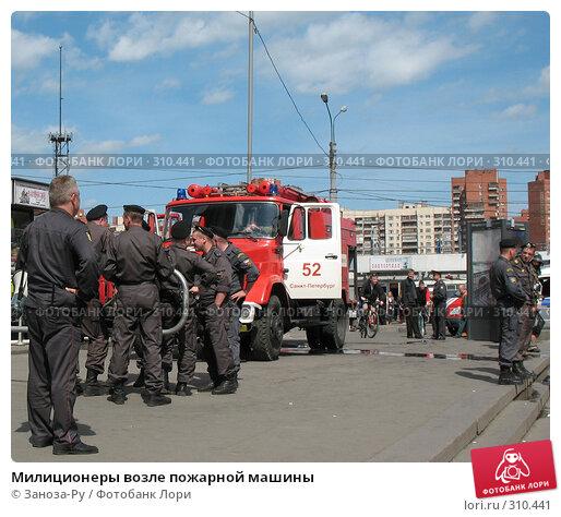 Милиционеры возле пожарной машины, фото № 310441, снято 31 мая 2008 г. (c) Заноза-Ру / Фотобанк Лори