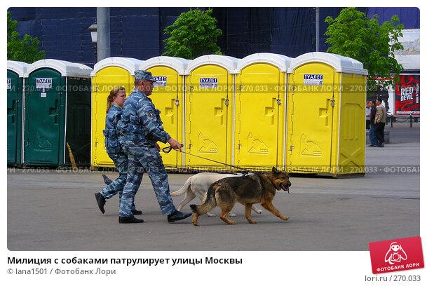 Милиция с собаками патрулирует улицы Москвы, эксклюзивное фото № 270033, снято 2 мая 2008 г. (c) lana1501 / Фотобанк Лори