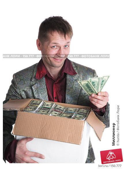 Миллионер, фото № 150777, снято 13 ноября 2007 г. (c) hunta / Фотобанк Лори