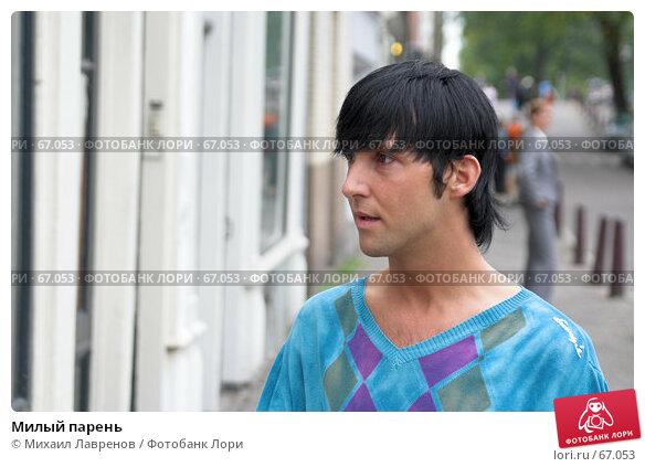 Милый парень, фото № 67053, снято 23 сентября 2006 г. (c) Михаил Лавренов / Фотобанк Лори