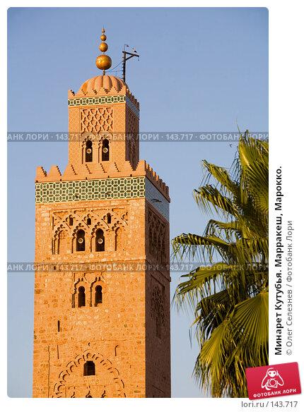 Минарет Кутубья. Марракеш, Марокко., фото № 143717, снято 13 августа 2007 г. (c) Олег Селезнев / Фотобанк Лори