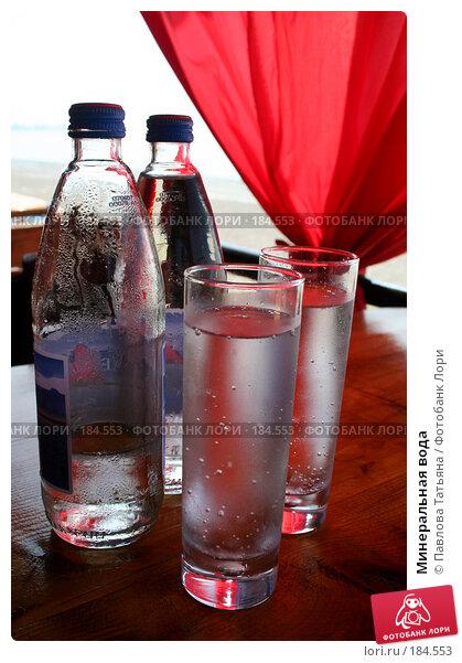 Купить «Минеральная вода», фото № 184553, снято 5 сентября 2007 г. (c) Павлова Татьяна / Фотобанк Лори