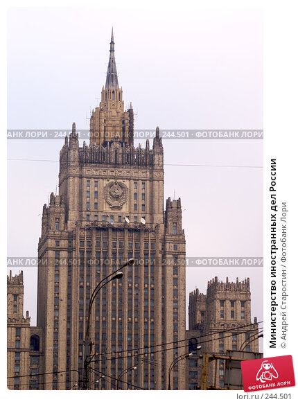 Министерство иностранных дел России, фото № 244501, снято 17 января 2008 г. (c) Андрей Старостин / Фотобанк Лори