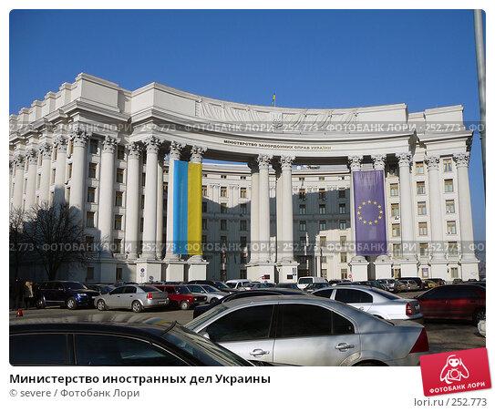 Министерство иностранных дел Украины, фото № 252773, снято 23 августа 2017 г. (c) severe / Фотобанк Лори