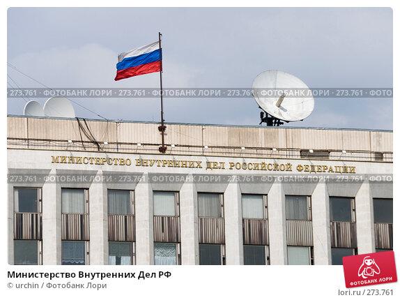 Министерство Внутренних Дел РФ, фото № 273761, снято 1 мая 2008 г. (c) urchin / Фотобанк Лори
