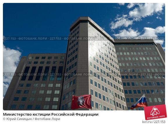 Министерство юстиции Российской Федерации, фото № 227153, снято 29 августа 2007 г. (c) Юрий Синицын / Фотобанк Лори