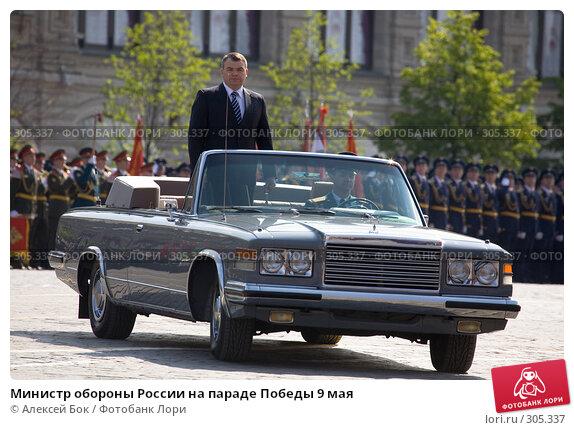Министр обороны России на параде Победы 9 мая, эксклюзивное фото № 305337, снято 9 мая 2008 г. (c) Алексей Бок / Фотобанк Лори