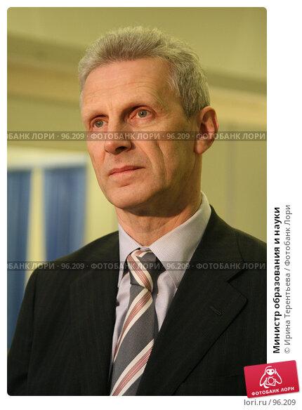Министр образования и науки, эксклюзивное фото № 96209, снято 10 октября 2007 г. (c) Ирина Терентьева / Фотобанк Лори