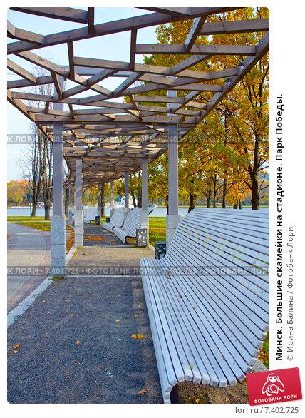 Купить «Минск. Большие скамейки на стадионе. Парк Победы.», фото № 7402725, снято 9 октября 2014 г. (c) Ирина Балина / Фотобанк Лори