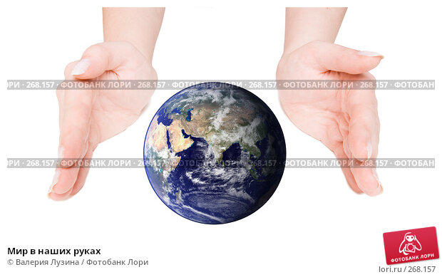 Мир в наших руках, фото № 268157, снято 14 апреля 2008 г. (c) Валерия Потапова / Фотобанк Лори