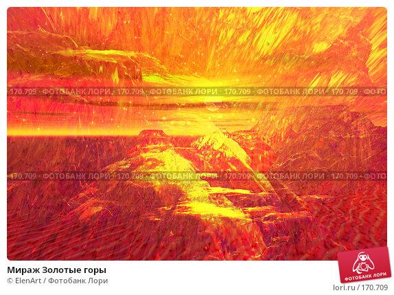 Купить «Мираж Золотые горы», иллюстрация № 170709 (c) ElenArt / Фотобанк Лори