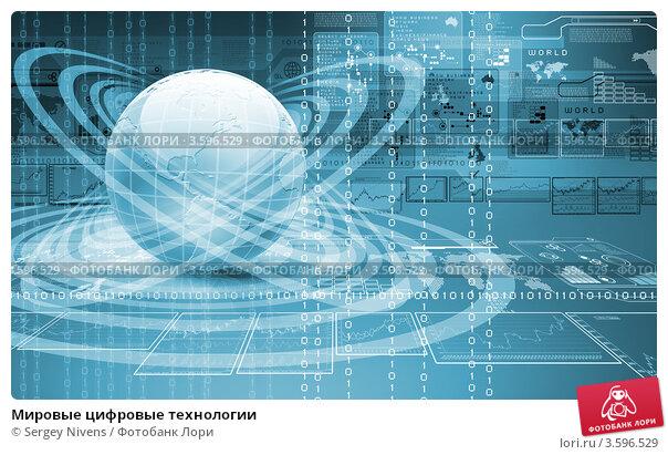 Купить «Мировые цифровые технологии», иллюстрация № 3596529 (c) Sergey Nivens / Фотобанк Лори