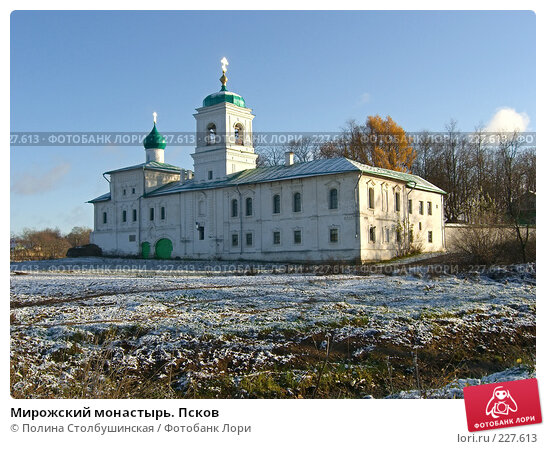 Мирожский монастырь. Псков, фото № 227613, снято 9 декабря 2016 г. (c) Полина Столбушинская / Фотобанк Лори