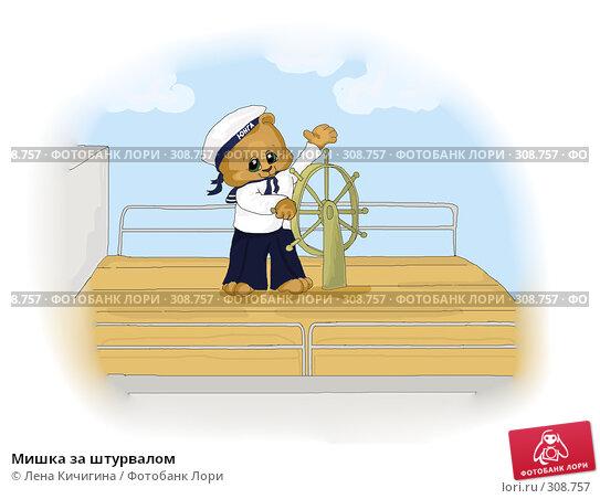 Мишка за штурвалом, иллюстрация № 308757 (c) Лена Кичигина / Фотобанк Лори