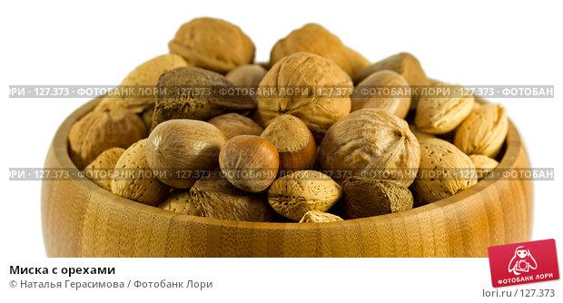 Миска с орехами, фото № 127373, снято 9 ноября 2007 г. (c) Наталья Герасимова / Фотобанк Лори