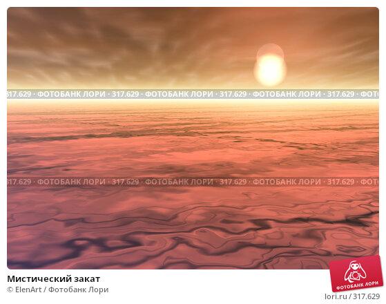 Купить «Мистический закат», иллюстрация № 317629 (c) ElenArt / Фотобанк Лори