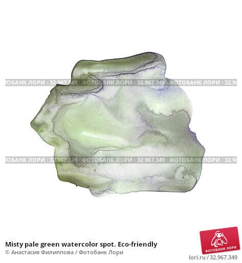 Misty pale green watercolor spot. Eco-friendly. Стоковая иллюстрация, иллюстратор Анастасия Радионова / Фотобанк Лори
