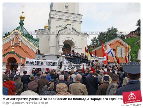 Митинг против учений НАТО в России на площади Народного единства в Нижнем Новгороде, фото № 196497, снято 14 сентября 2006 г. (c) Igor Lijashkov / Фотобанк Лори