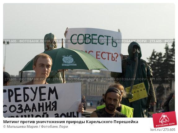 Митинг против уничтожения природы Карельского Перешейка, фото № 273605, снято 27 апреля 2008 г. (c) Малышева Мария / Фотобанк Лори