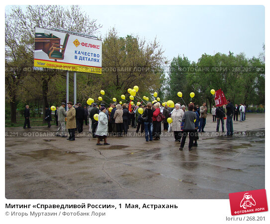 Митинг «Справедливой России», 1  Мая, Астрахань, фото № 268201, снято 1 мая 2008 г. (c) Игорь Муртазин / Фотобанк Лори