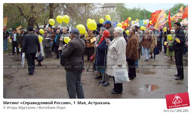 Митинг «Справедливой России», 1  Мая, Астрахань, фото № 268205, снято 1 мая 2008 г. (c) Игорь Муртазин / Фотобанк Лори