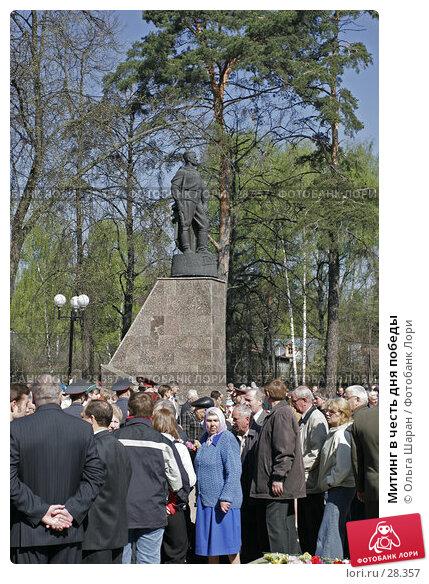 Купить «Митинг в честь дня победы», фото № 28357, снято 9 мая 2006 г. (c) Ольга Шаран / Фотобанк Лори
