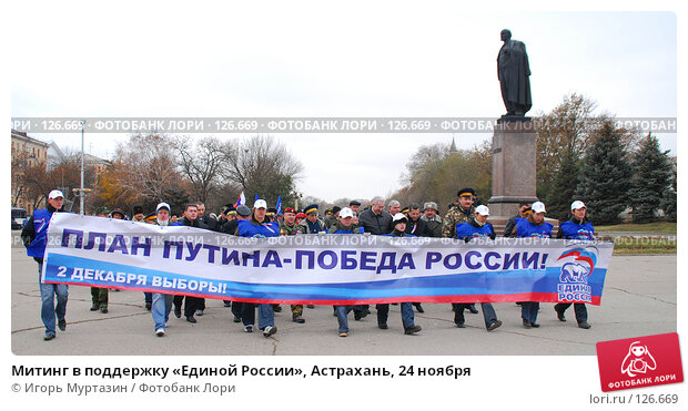 Митинг в поддержку «Единой России», Астрахань, 24 ноября, фото № 126669, снято 24 ноября 2007 г. (c) Игорь Муртазин / Фотобанк Лори