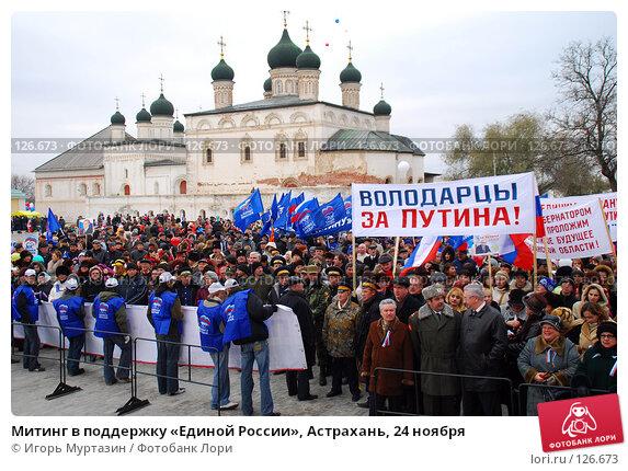 Митинг в поддержку «Единой России», Астрахань, 24 ноября, фото № 126673, снято 24 ноября 2007 г. (c) Игорь Муртазин / Фотобанк Лори