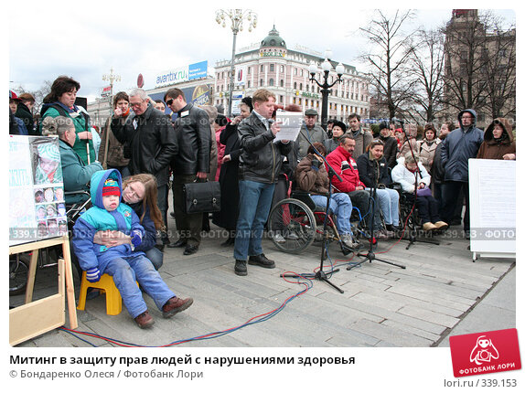 Митинг в защиту прав людей с нарушениями здоровья, эксклюзивное фото № 339153, снято 21 апреля 2007 г. (c) Бондаренко Олеся / Фотобанк Лори