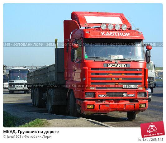 МКАД. Грузовик на дороге, эксклюзивное фото № 265545, снято 28 апреля 2008 г. (c) lana1501 / Фотобанк Лори