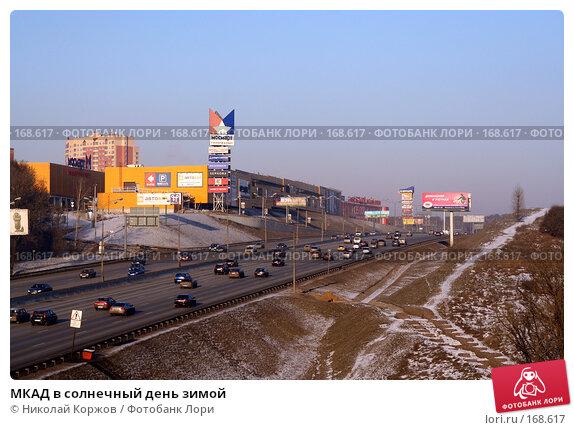 МКАД в солнечный день зимой, фото № 168617, снято 7 января 2008 г. (c) Николай Коржов / Фотобанк Лори
