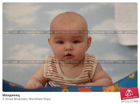 Младенец, фото № 1949, снято 5 апреля 2006 г. (c) Юлия Яковлева / Фотобанк Лори