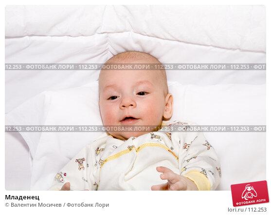 Младенец, фото № 112253, снято 27 января 2007 г. (c) Валентин Мосичев / Фотобанк Лори