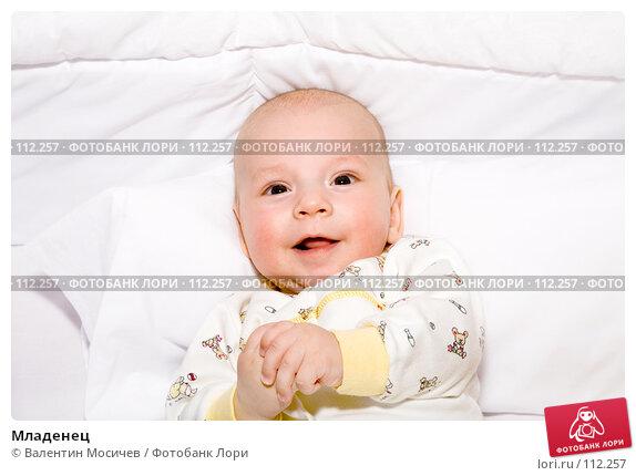 Младенец, фото № 112257, снято 27 января 2007 г. (c) Валентин Мосичев / Фотобанк Лори