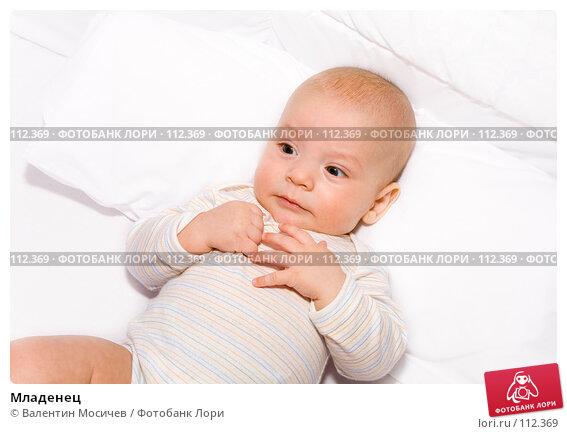 Младенец, фото № 112369, снято 28 января 2007 г. (c) Валентин Мосичев / Фотобанк Лори