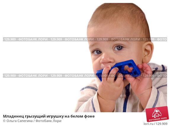 Младенец грызущий игрушку на белом фоне, фото № 129909, снято 7 ноября 2007 г. (c) Ольга Сапегина / Фотобанк Лори