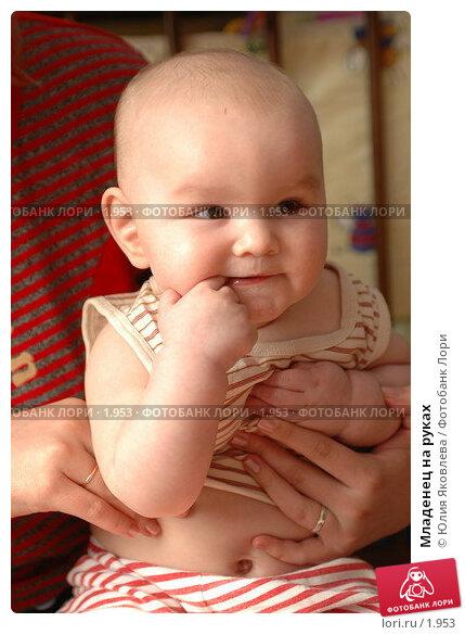 Младенец на руках, фото № 1953, снято 5 апреля 2006 г. (c) Юлия Яковлева / Фотобанк Лори