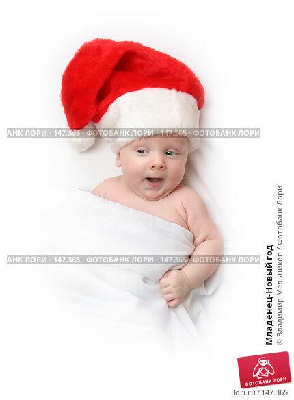 Младенец-Новый год, фото № 147365, снято 10 декабря 2007 г. (c) Владимир Мельников / Фотобанк Лори