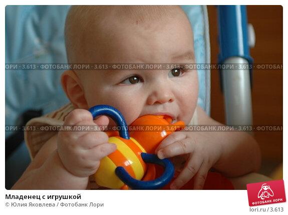 Младенец с игрушкой, фото № 3613, снято 5 апреля 2006 г. (c) Юлия Яковлева / Фотобанк Лори